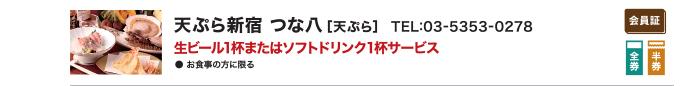 天ぷら新宿 つな八