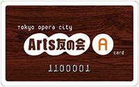 Arts友の会 会員証(A)