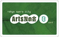 Arts友の会 会員証(B)