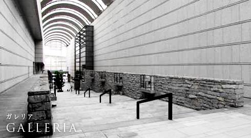 Galleria ガレリア