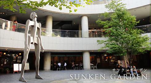 Sunken Garden サンクンガーデン