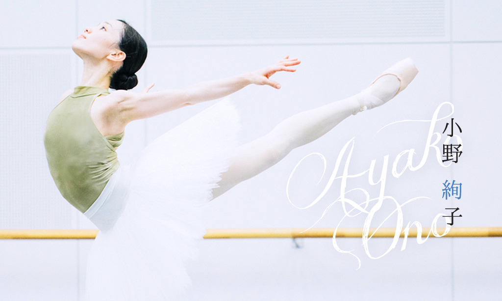 新国立劇場バレエ団 小野絢子さん インタビューの画像