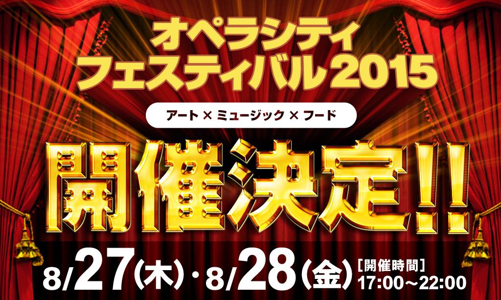 東京オペラシティフェスティバル2015の画像