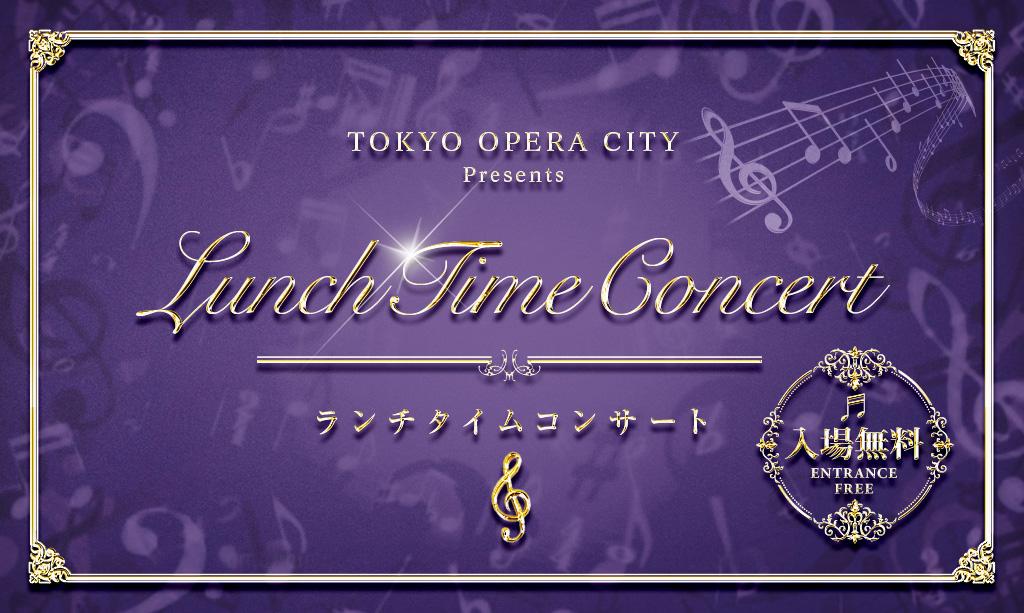 ランチタイムコンサート[入場無料]の画像