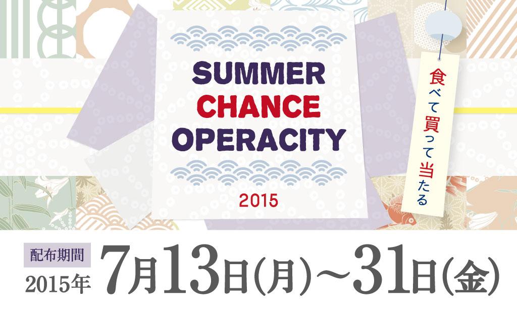 食べて 買って 当たる summer chance opera cityの画像