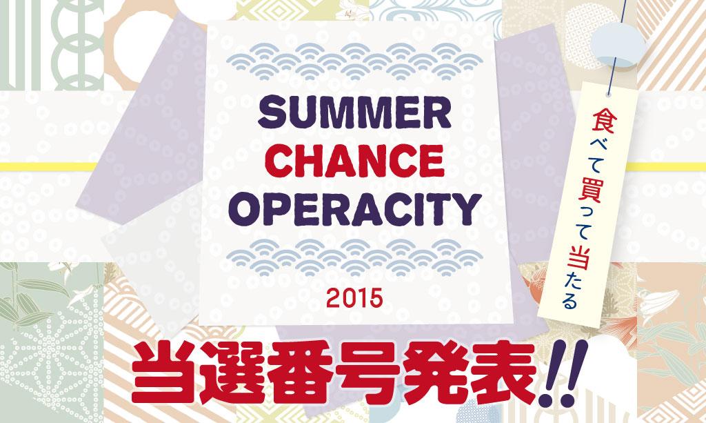 食べて 買って 当たる summer chance opera city [当選番号発表]の画像