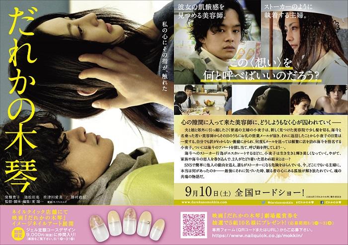 *映画『だれかの木琴』×ネイルクイック タイアップキャンペーン実施中!*の画像