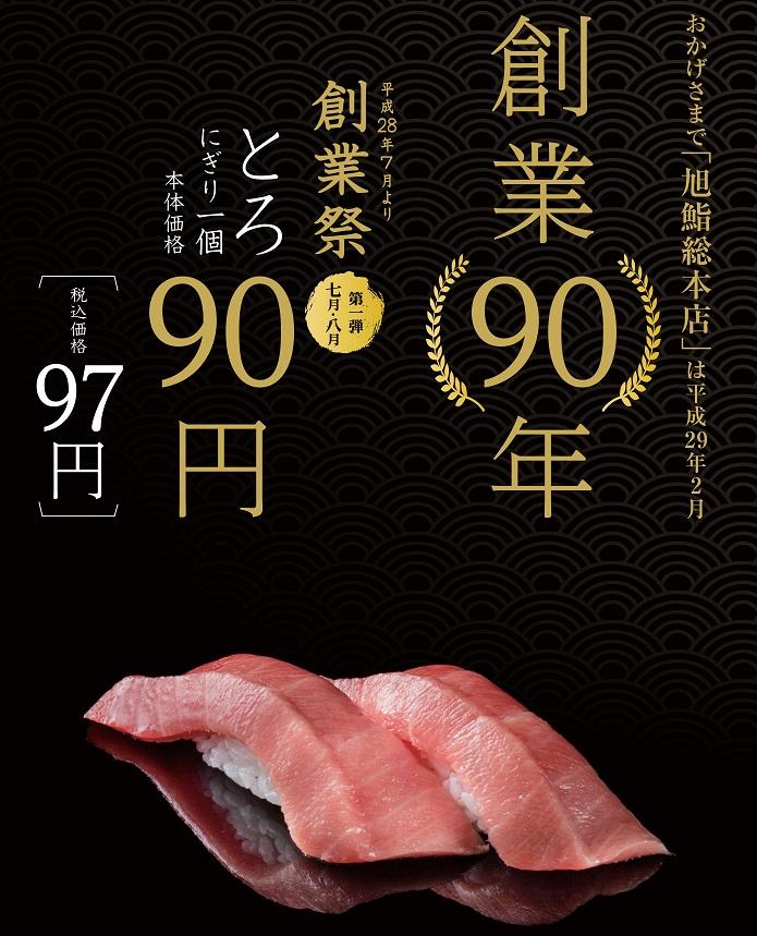 創業90周年企画 「とろ」握り1貫90円(税別)の画像
