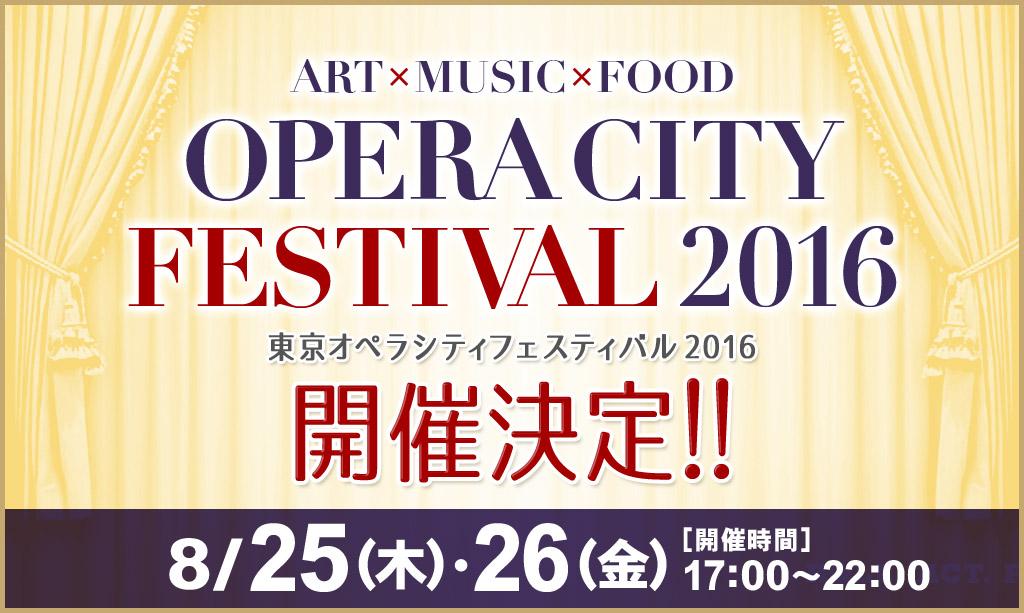東京オペラシティフェスティバル2016 開催決定の画像