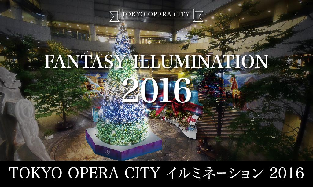 オペラシティ イルミネーション 2016の画像