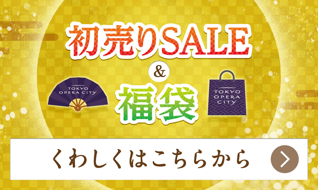 初売りSALE & 福袋 2017の画像