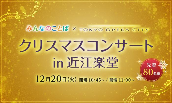 みんなのことば × 東京オペラシティ クリスマスコンサート in 近江楽堂の画像