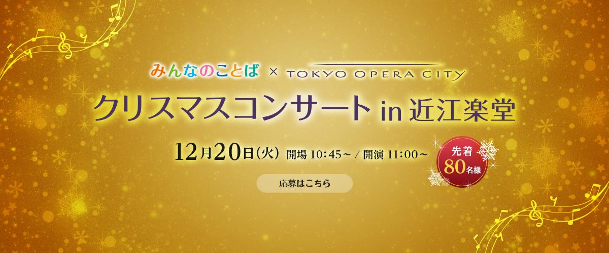 みんなのことば × 東京オペラシティ クリスマスコンサート in 近江楽堂