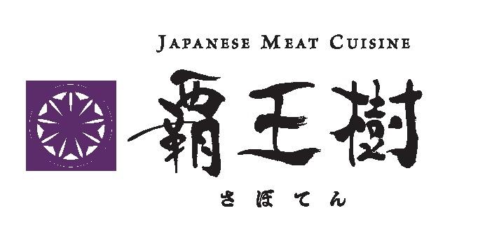 3/13(月)11:00 B1F覇王樹 さぼてん オープン!の画像