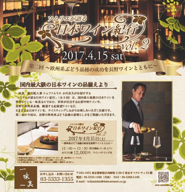4月15日(土)第2回「日本ワイン紀行」の画像