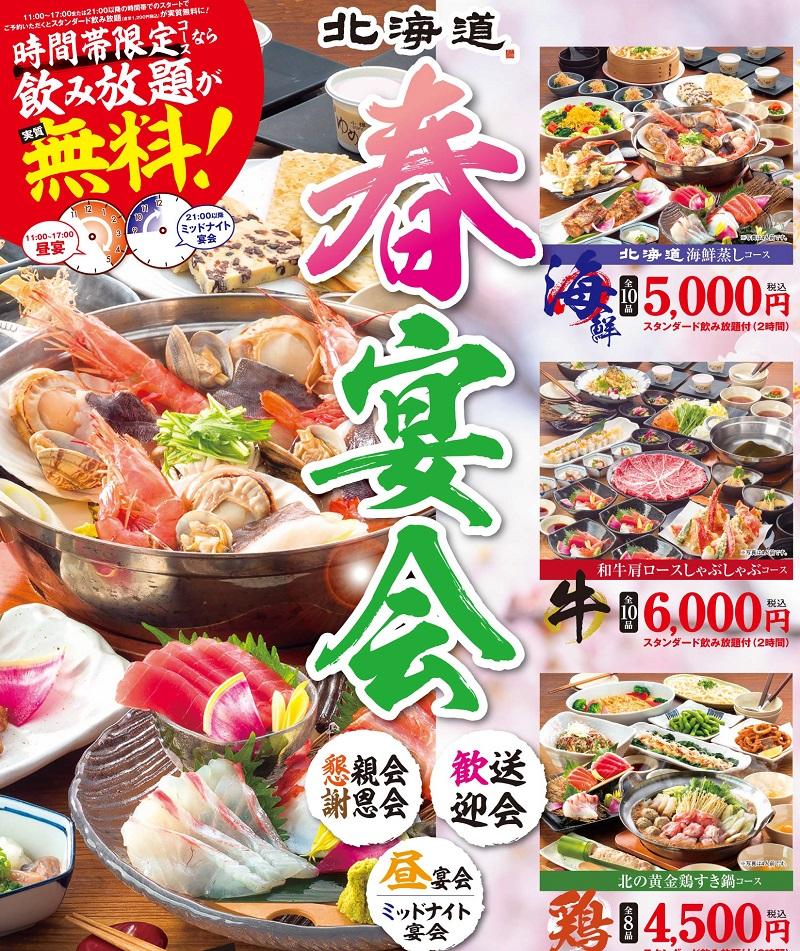 <53F北海道 春の宴>歓送迎会ご予約承りますの画像