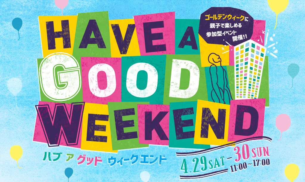 HAVE A GOOD WEEKEND 2017の画像