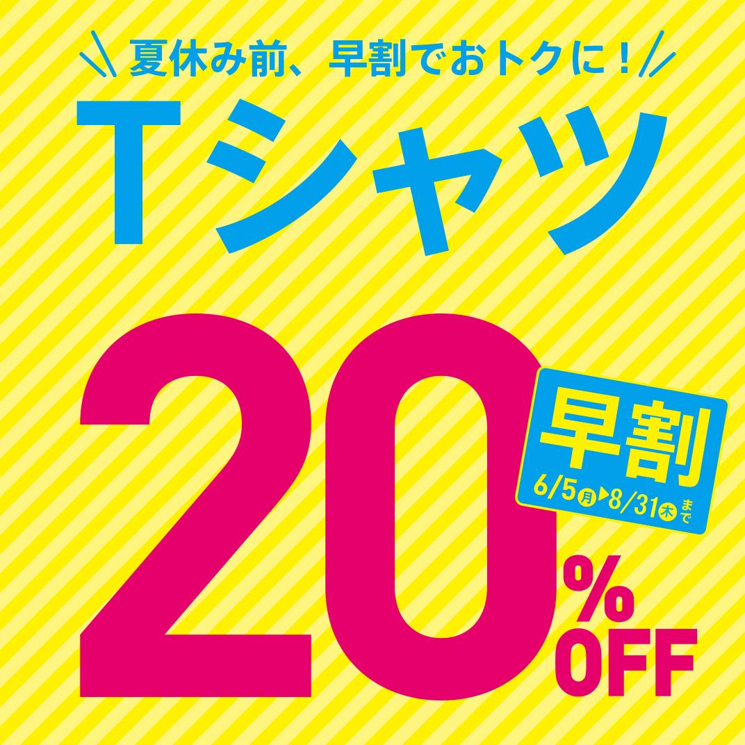 Tシャツプリント20%OFFキャンペーン実施中!の画像