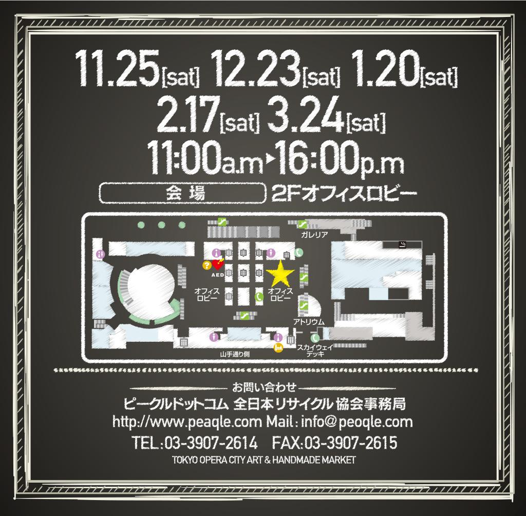 TOKYO OPERA CITY ART&HANDMADE MARKET日程