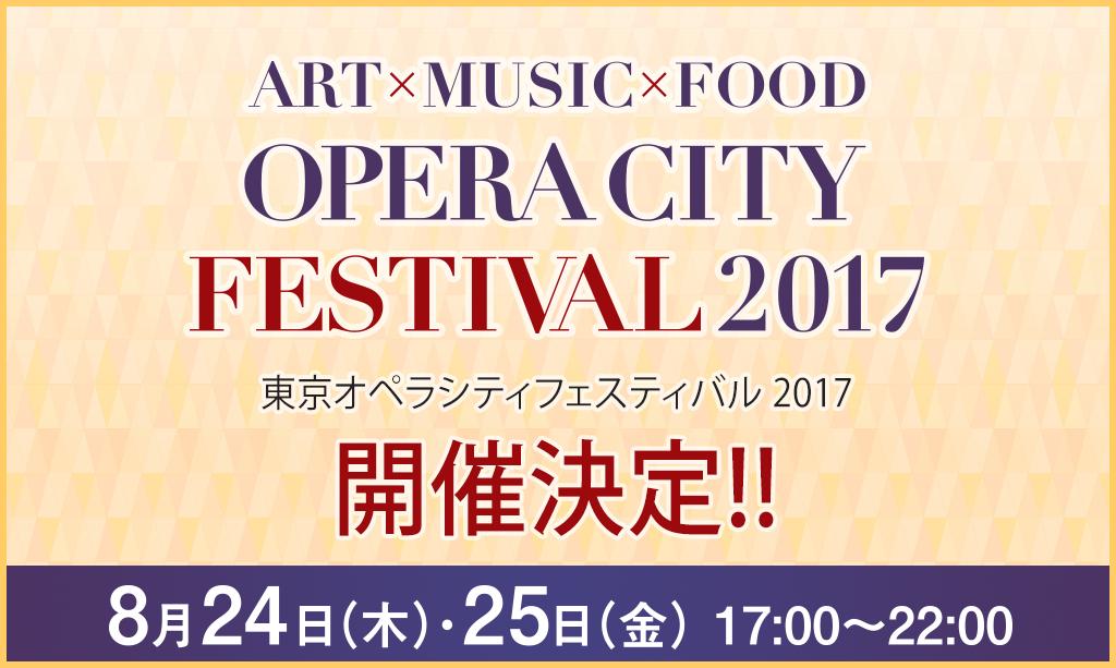 東京オペラシティフェスティバル2017 開催決定の画像