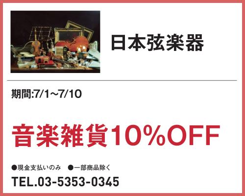 summersale2017_img004