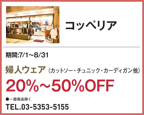 summersale2017_img006