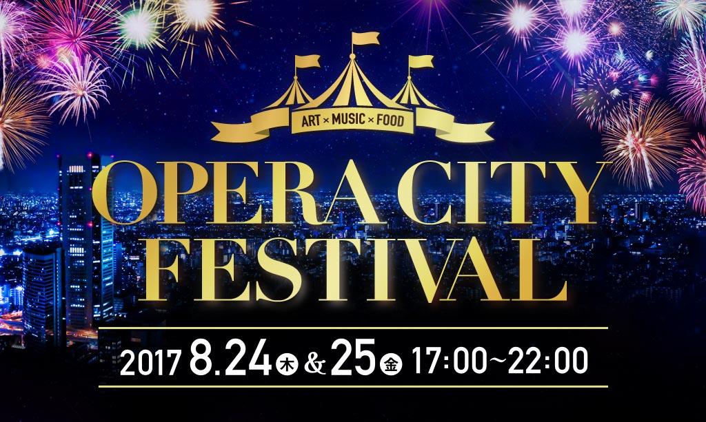 東京オペラシティフェスティバル2017の画像