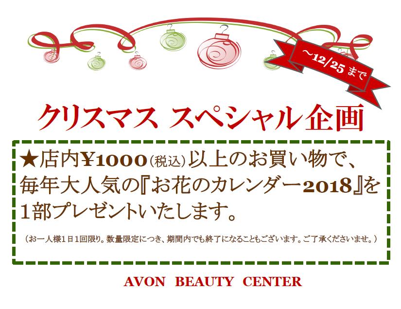 毎年大好評の「エイボンのお花のカレンダー2018」今年も販売♪の画像