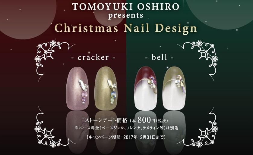 TOMOYUKI OSHIRO presents 2017 Christmas Nail Designの画像