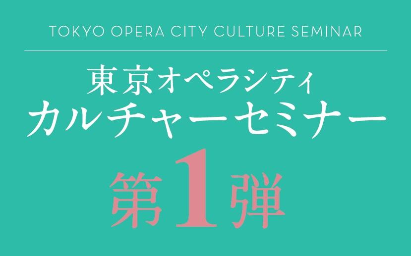 <参加無料>東京オペラシティカルチャーセミナー*第1弾*の画像