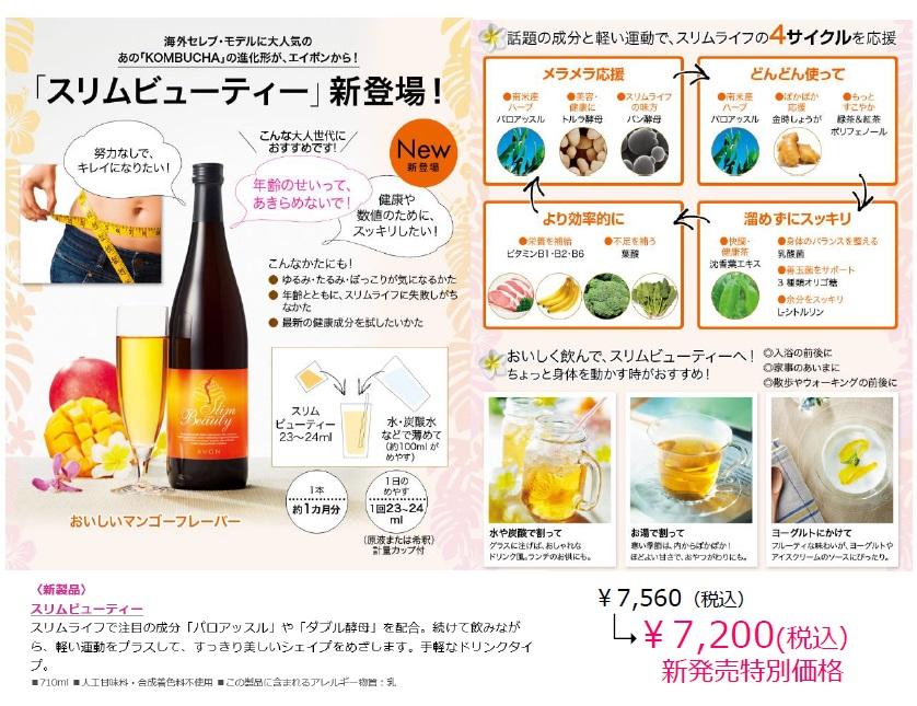 海外セレブ・モデルに大人気の燃焼系ダイエット飲料「コンブチャ」の進化形がエイボンから新登場!の画像