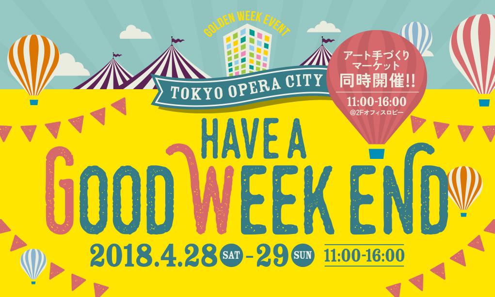 東京オペラシティ HAVE A GOOD WEEK ENDの画像