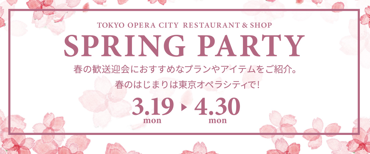 Spring Party 2018