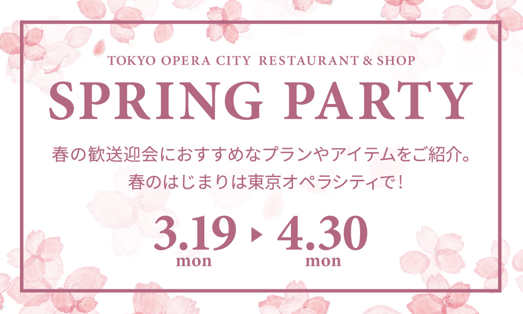 SPRING PARTYの画像