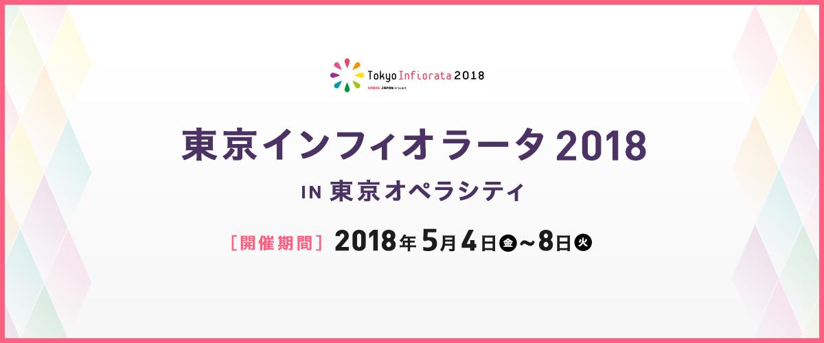 東京インフィオラータ2018 IN 東京オペラシティ