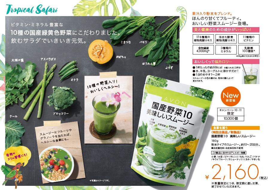 国産野菜スムージ― 数量限定発売!の画像