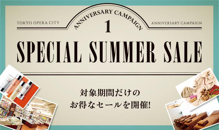 【22周年アニバーサリーキャンペーン 第1弾】 SPECIAL SUMMER SALEの画像