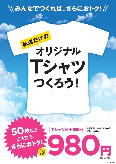 私達だけのオリジナルTシャツをつくろう!の画像