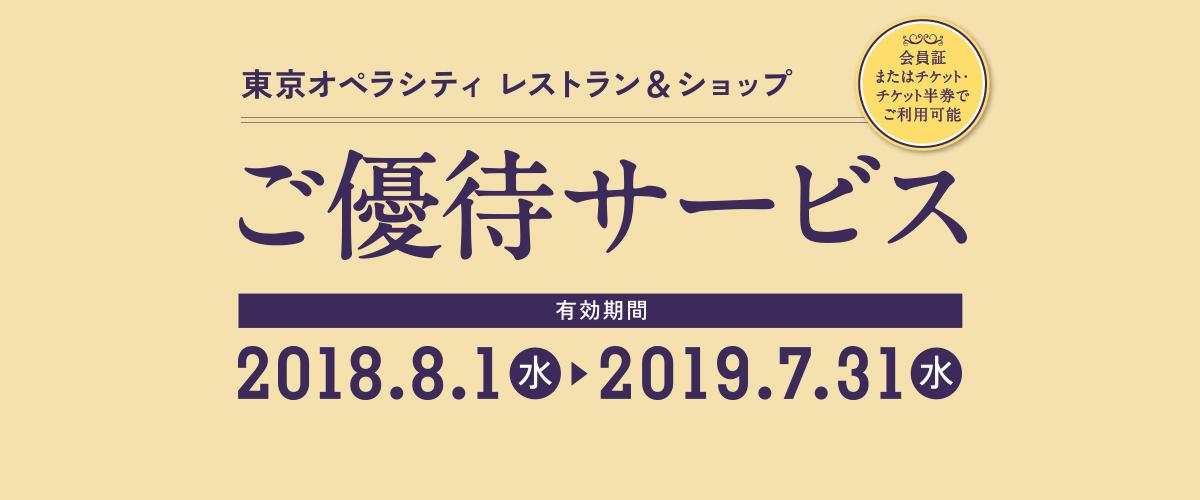 文化施設会員証&チケット・チケット半券 ご優待サービス2018