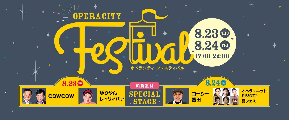 OPERA CITY Festival 22th