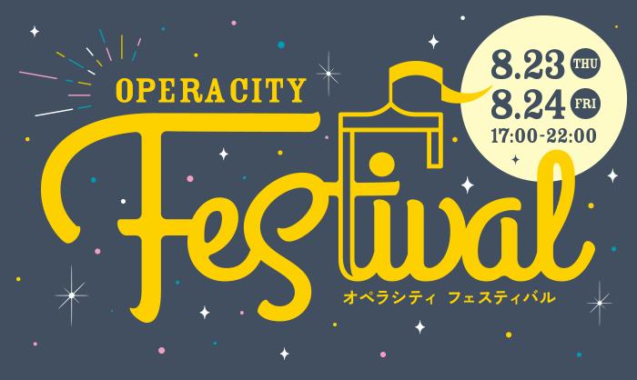 オペラシティフェスティバル 22thの画像