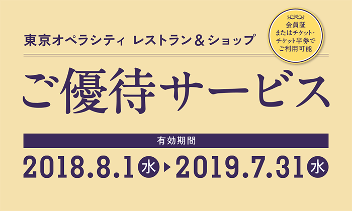 文化施設会員証&チケット・チケット半券 ご優待サービス2018の画像