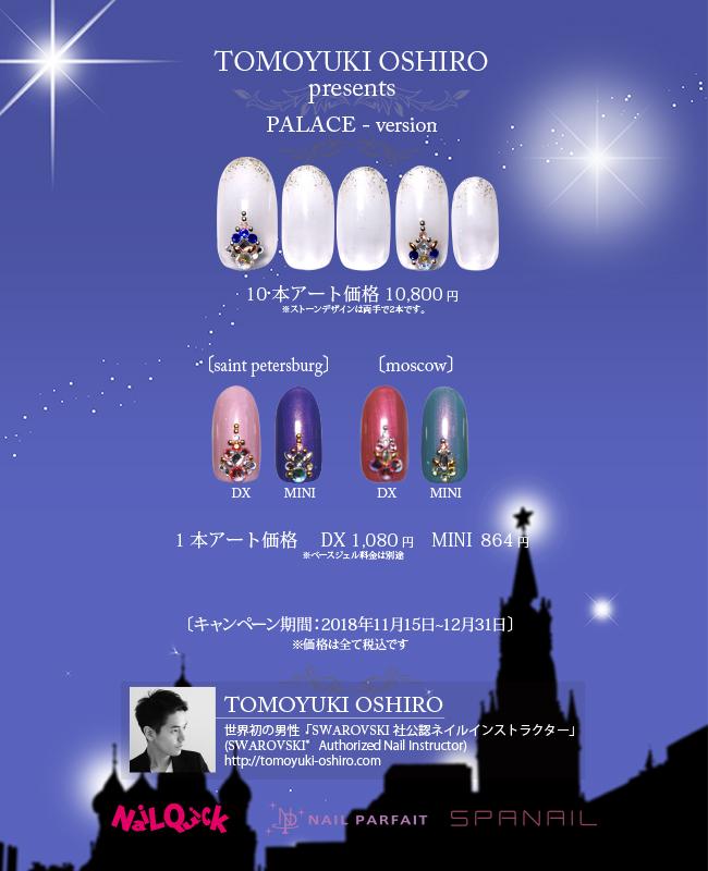 TOMOYUKI OSHIRO presents 2018 クリスマス限定デザイン☆彡の画像