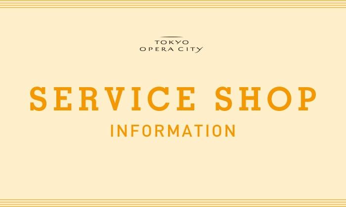 SERVICE SHOP 2018の画像