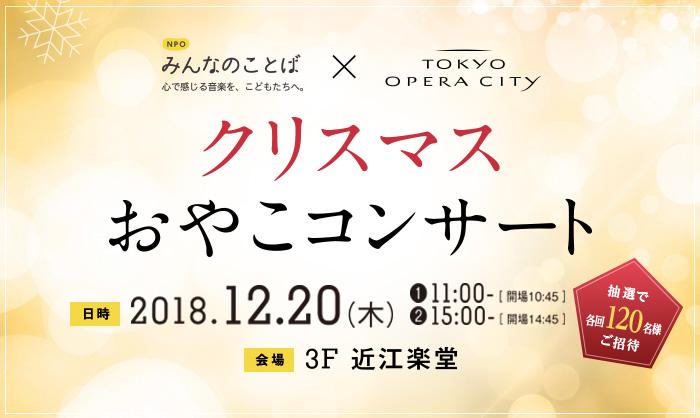 みんなのことば × 東京オペラシティ クリスマスおやこコンサートの画像
