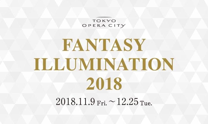 TOKYO OPERA CITY FANTASY ILLUMINATION 2018の画像