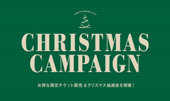 CHRISTMAS CAMPAIGNの画像