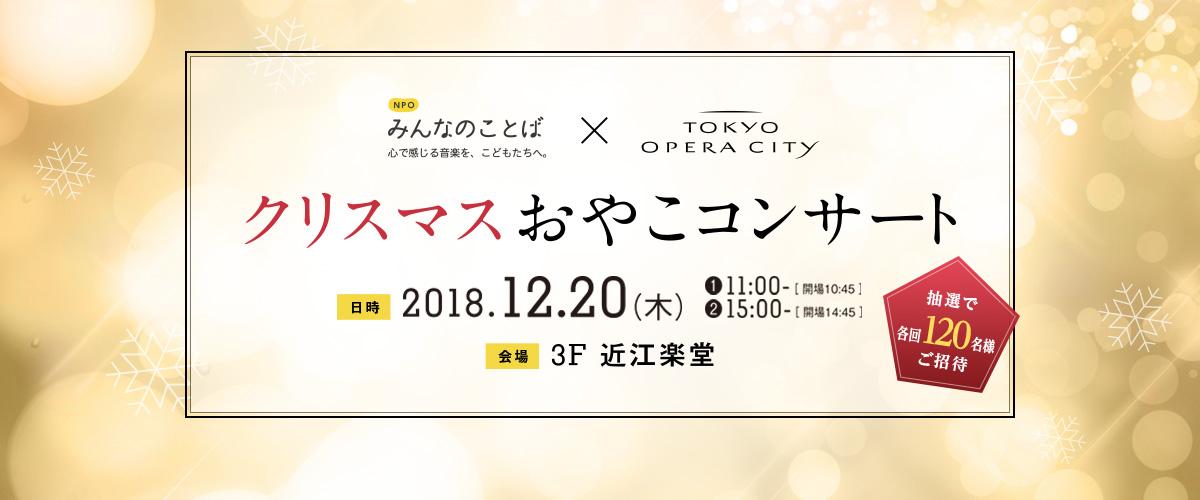 みんなのことば × 東京オペラシティ クリスマスおやこコンサート
