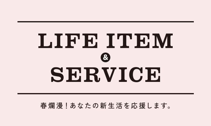 LIFE ITEM & SERVICEの画像