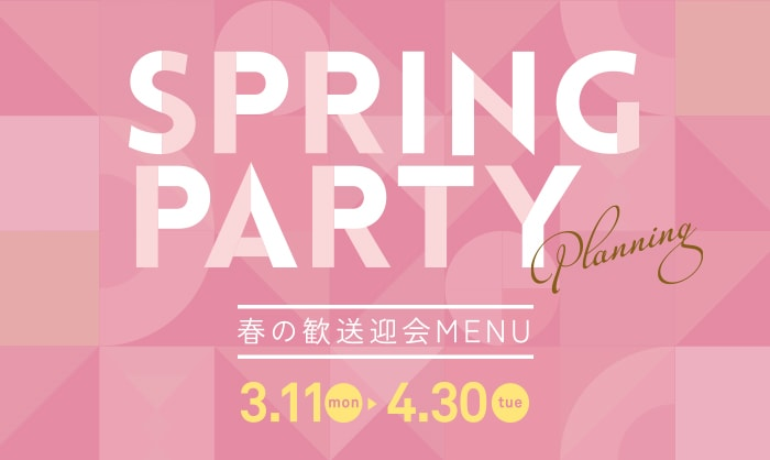 SPRING PARTY Planningの画像